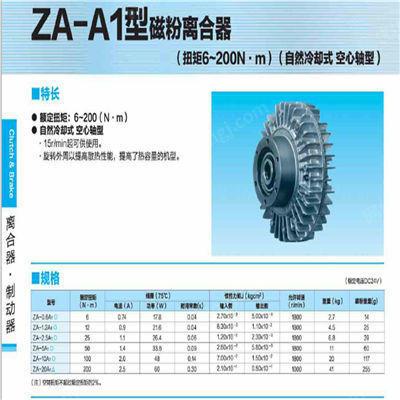 供应日本三菱磁粉离合器ZA-5A1现货