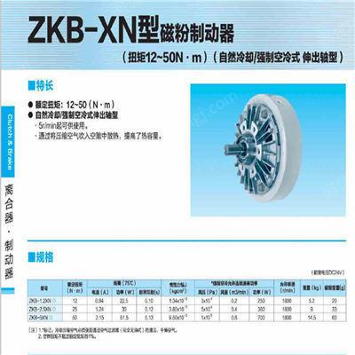 供应日本三菱磁粉制动器ZKB-2.5XN