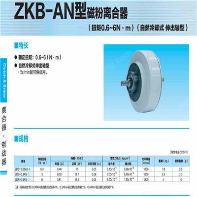 供应日本三菱磁粉制动器ZKB-5XN全新