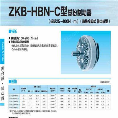 供应日本三菱磁粉制动器ZKB-5HBN-C特价