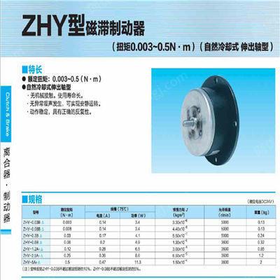 供应日本三菱磁粉制动器ZKG-10YN