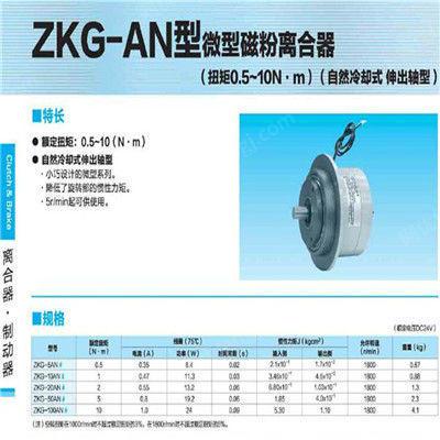 供应日本三菱磁粉离合器ZKG-5AN全新