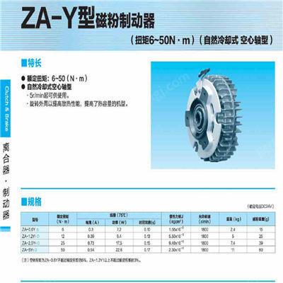 供应三菱磁粉制动器ZA-1.2Y1现货