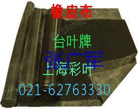 供应丝印晒版橡皮布 真空橡皮布 橡皮布 真空