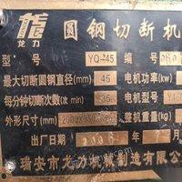 辽宁沈阳出售龙力圆钢切断机yq45