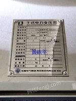 湖南长沙高价求购二手3150kVA干式变压器一台!