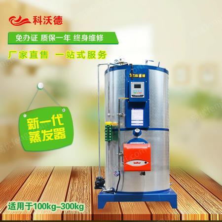 供应大型商用全自动蒸汽发生器100-1000kg热水锅炉用于食品加工干洗商用