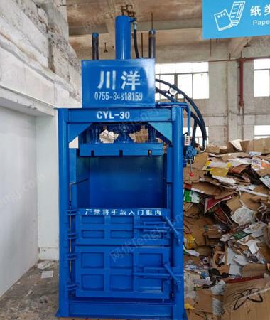 供应川洋废纸打包机包邮款立式打包机全新压块机