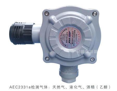 供应成都安可信AEC2331a点型可燃气体探测器轻便小巧 安装方便