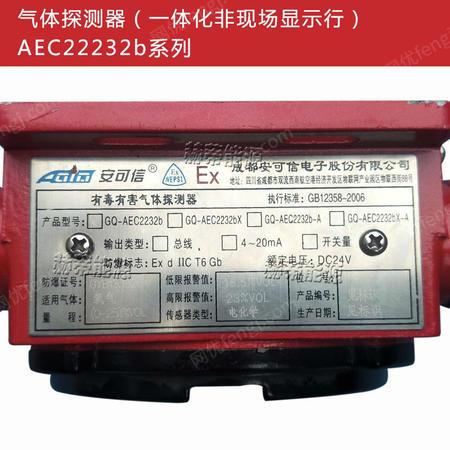 供应成都安可信AEC2232bX/A及AEC2323带声光报警一体式可燃气体探测器检