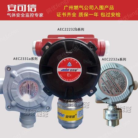 供应成都安可信AEC2232b一体化气体检测(报警)仪可更换传感器模块