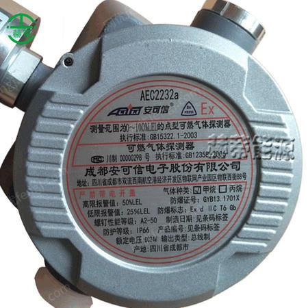 供应成都安可信测量范围0-100%LEL的点型可燃气体探测器AEC2232a 安装方