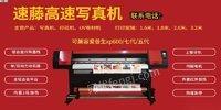 辽宁锦州速藤牌户内外高精高速压电写真机喷绘机出售 14500元