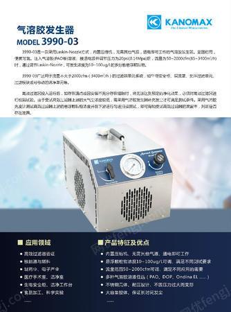 供应日本加野高效检漏系统 气溶胶发生器MODEL 3990-01