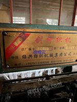 Sell model SJ758 loom width 230cm