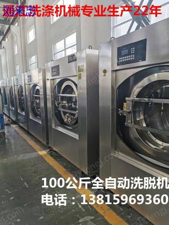 供应水洗房设备工业洗衣机