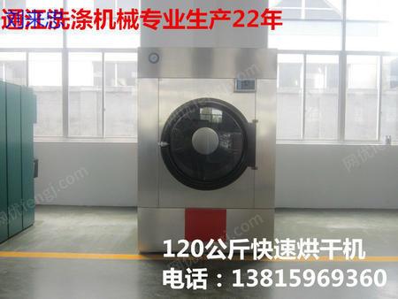 供应水洗房快速烘干机 蒸汽烘干机 天然气烘干机 电加热烘干机