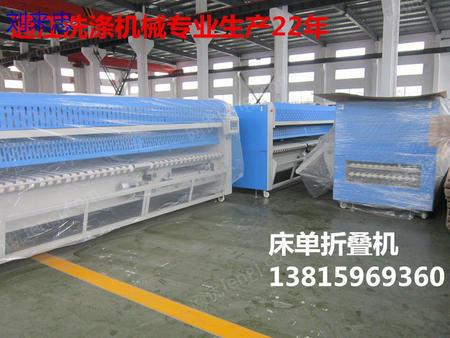 供应酒店水洗房全自动床单折叠机 全自动折叠机