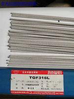 回收焊絲-回收焊條-回收焊絲