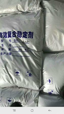供应PVC铅盐稳定剂