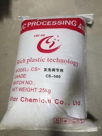 供应PVC发泡调节剂