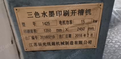 紙箱廠處理3色2.8米前沿送紙開槽水墨印刷機1臺(詳見圖)