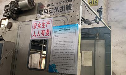 紙箱廠處理勝利1450全自動裱紙機,1450模切機各1臺(詳見圖)