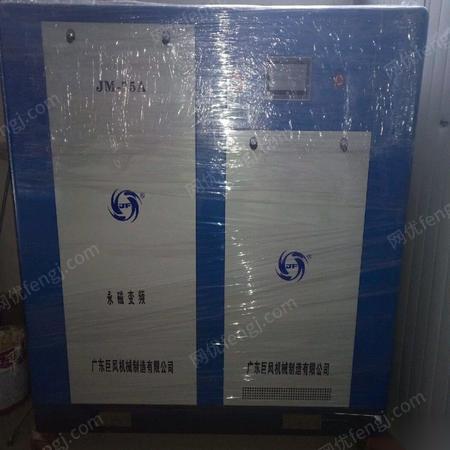 天津北辰区巨风全新永磁变频空压机!!jm-75a 9.6立方 5出售
