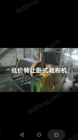 轮胎厂处理91卧式裁布机1台