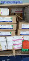上海焊条回收公司,回收不锈钢焊条