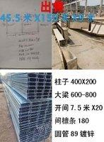出售45.5米X150米X9米柱子400X200大梁600-800開間7.5米X20間檁條180圓管89鍍鋅
