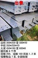 出售未出廠庫房40X500x7.3米邊柱300—500/250/10中柱350/250/10