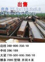 鋼結構回收出售拆遷   舊鋼結構廠房