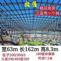 全國直銷 二手鋼結構廠房
