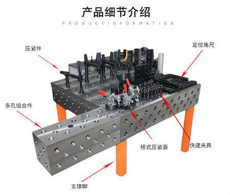 供应三维柔性焊接平台的特性