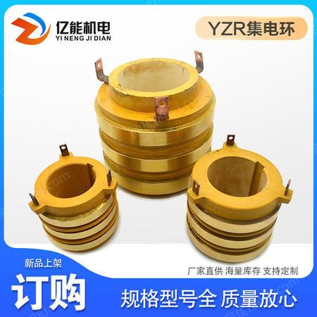 供应YZRYR起重电机集电环导电滑环塔吊电机160180250铜制国标电机厂