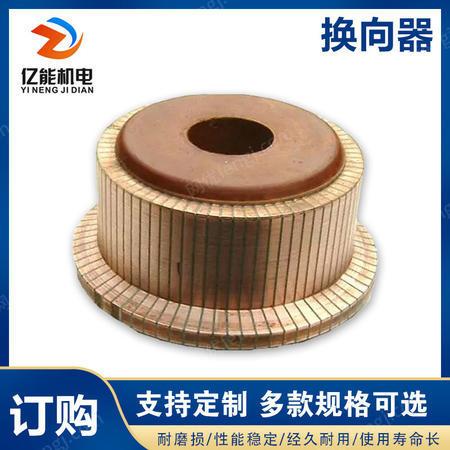 供应直流电机换向器铜头整流子Z4Z2内径5048P52P槽型维修异型