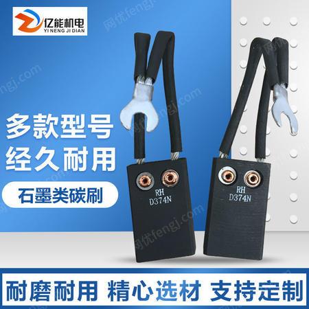 供应直流电机换向器电刷碳刷D374N/BD172D214EG电化石墨EGCH33N对