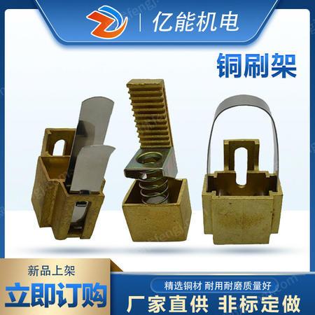 供应铜铝刷架刷盒二型高压电机刷架花篮型不锈钢压簧恒力弹簧JRYR电机