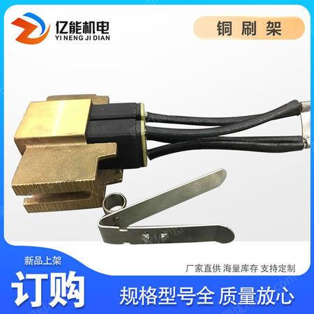 供应换向器刷架双孔单孔铜刷握不锈钢恒力弹簧直流电机12.51620*32