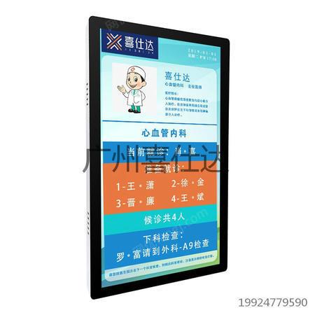 供应广州智能诊室屏分诊叫号软件显示器液晶显示屏