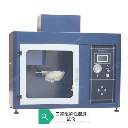 供应口罩阻燃测试仪