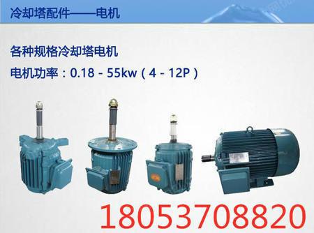 供应YLT132S-6-3KW 冷却塔专用电机YLT250M--37KW电机