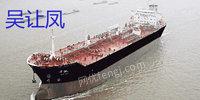 长期回收二手油船