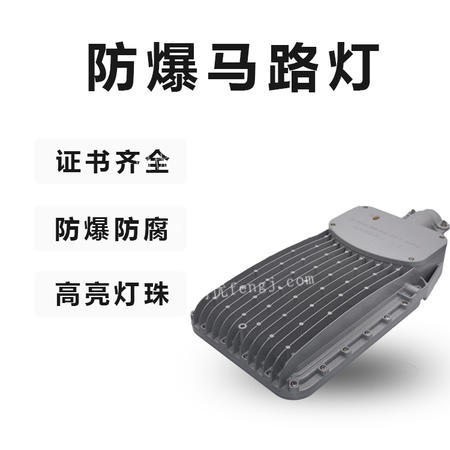 供应LED防爆平台灯 三防壁挂式防爆灯