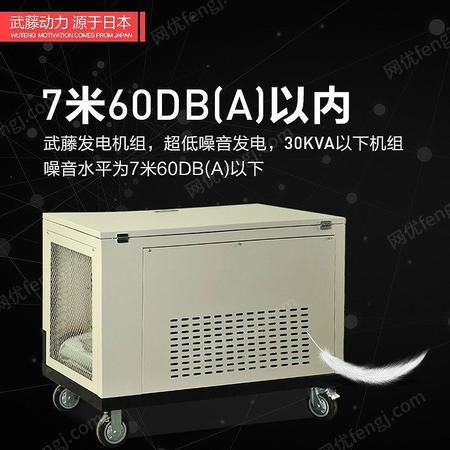 供应武藤25KW超静音柴油发电机