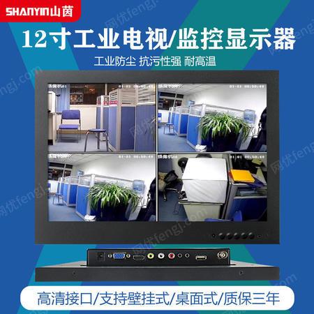 供应SHANYIN12寸宽屏金属工业监控视显示器可用壁挂/面板/嵌入式安装