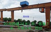 江苏南通二手龙门吊20吨跨度24米各悬7米转让