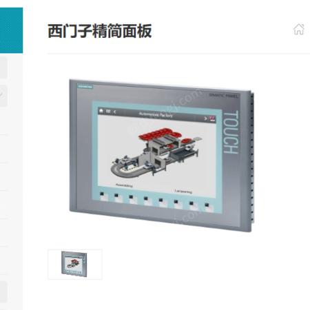 供应6AV6642-0BA01-1AX0优势触摸屏
