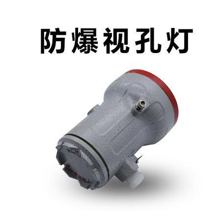 供应LED防爆视孔灯